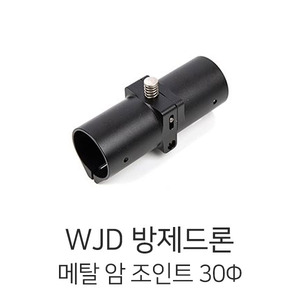 엑스캅터 - WJD V1200S/X1380S/V1650S Metal Arm Joint (Folding/30Φ/LW)