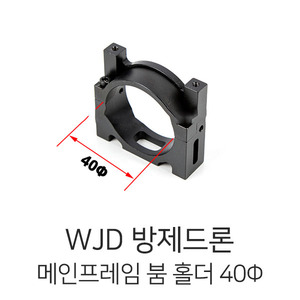 엑스캅터 - WJD F40 Metal Main Frame Boom Holder (Φ40)