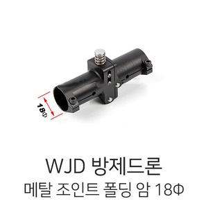 엑스캅터 - WJD Metal Arm Joint (Folding/18Φ)