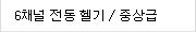 6채널완성헬기 / 중급